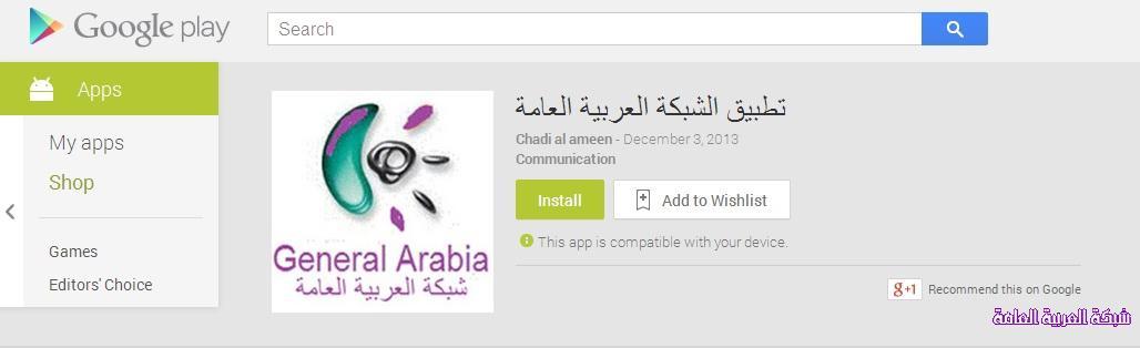طريقة تحميل تطبيق المنتدى من جوجل بلاي شرح حصري 1386147262981.jpg