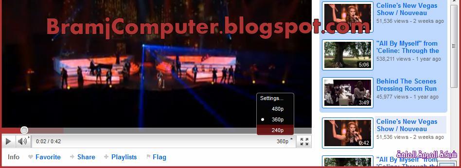 كيفية تسريع مشاهدة الفيديو من اليوتيوب بدون تقطيع 1386182857681.jpg
