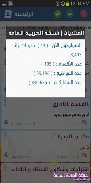 طريقة تحميل تطبيق المنتدى من جوجل بلاي شرح حصري 1386265053551.jpg