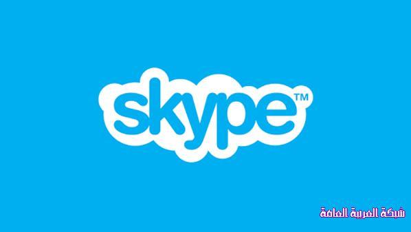 """مايكروسوفت تطلق إصدار جديد لتطبيق """"سكايب"""" على نظام iOS 1386405770151.jpg"""