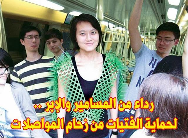 لحماية الفتيات من التحرش  بزحام المواصلات رداء من المسامير والإبر 1387815926981.jpg