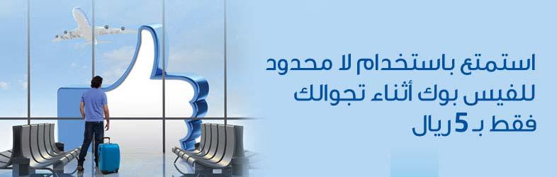 موبايلي تتيح استخدام فيس بوك بلا حدود أثناء التجوال بـ 5 ريال يومياً 1387960732491.jpg