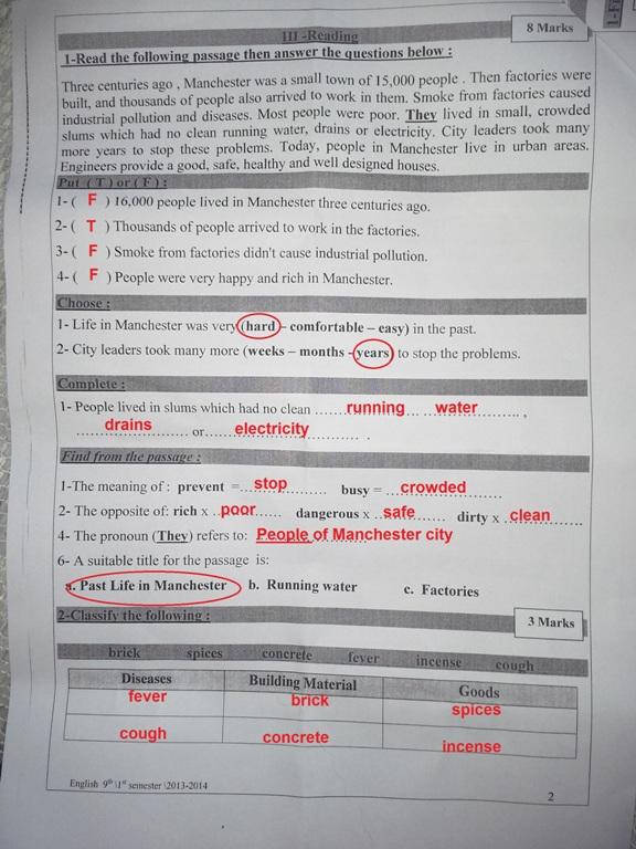 إجابة امتحان اللغة الانجليزية للصف التاسع الفصل الأول 138882874101971.jpg