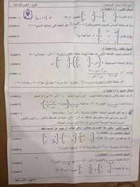 امتحان الرياضيات للفصل الأول 2014 توجيهي 138891721366241.jpg