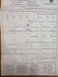 امتحان الرياضيات للفصل الأول 2014 توجيهي 138891721369022.jpg