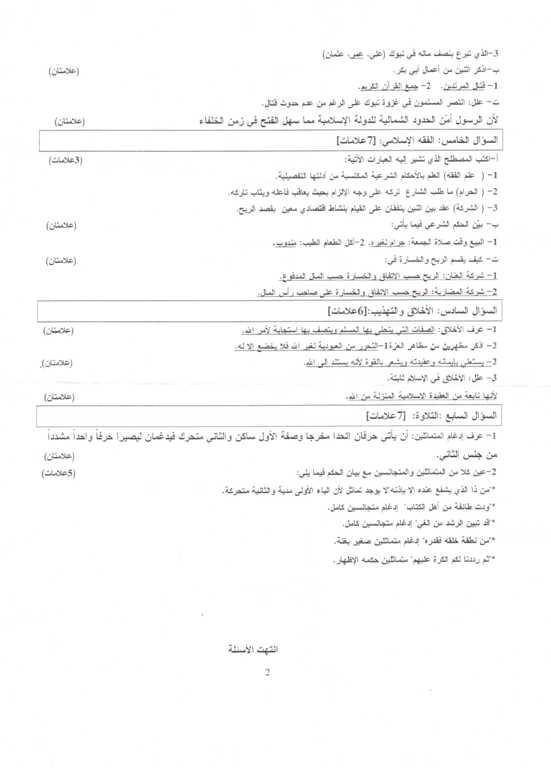 الاجابة النموذجية لامتحان التربية الاسلامية الصف العاشر الفصل الاول 1389215937812.jpeg