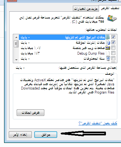 طريقة تنظيف الاقراص في جهاز الكبيوتير ( حصري ) 1390383010593.png