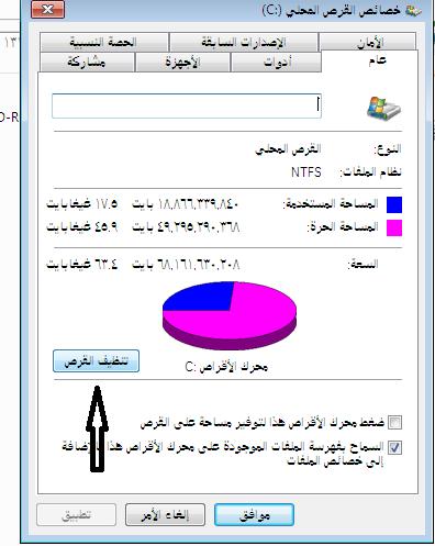 طريقة تنظيف الاقراص في جهاز الكبيوتير ( حصري ) 139038309962.png