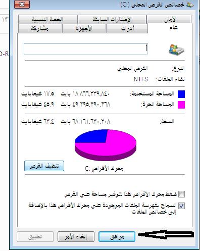 طريقة تنظيف الاقراص في جهاز الكبيوتير ( حصري ) 1390383237541.png