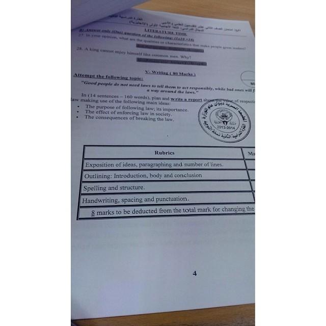 نموذج اجابة اختبار اللغة الانجليزية للثاني عشر الفترة الثاني 2013-2014 منهاج الكويت 139050706021.jpeg