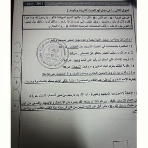 نموذج اجابة اختبار تربية اسلامية للصف الحادي عشر للفترة الثانية 2013-2014 منهاج كويت 1390507414961.jpeg