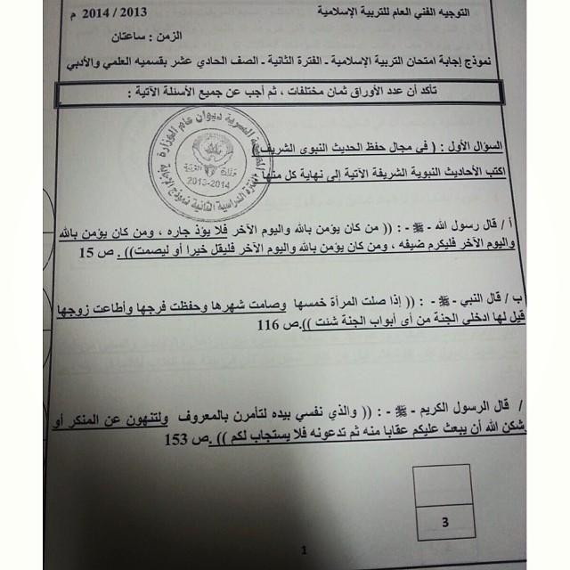 نموذج اجابة اختبار تربية اسلامية للصف الحادي عشر للفترة الثانية 2013-2014 منهاج كويت 1390507414972.jpeg