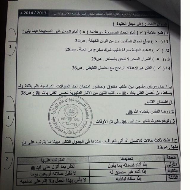 نموذج اجابة اختبار تربية اسلامية للصف الحادي عشر للفترة الثانية 2013-2014 منهاج كويت 1390507414993.jpeg