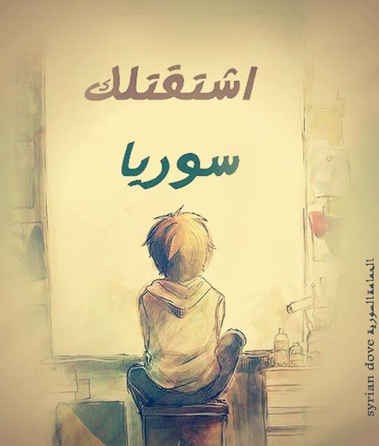 اشتقنا لسوريا 1392235227191.jpg
