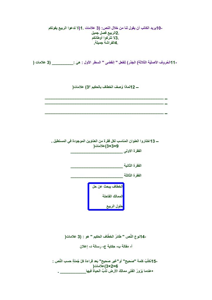 امتحان في فهم المقروء للصف الخامس 1392381193541.png