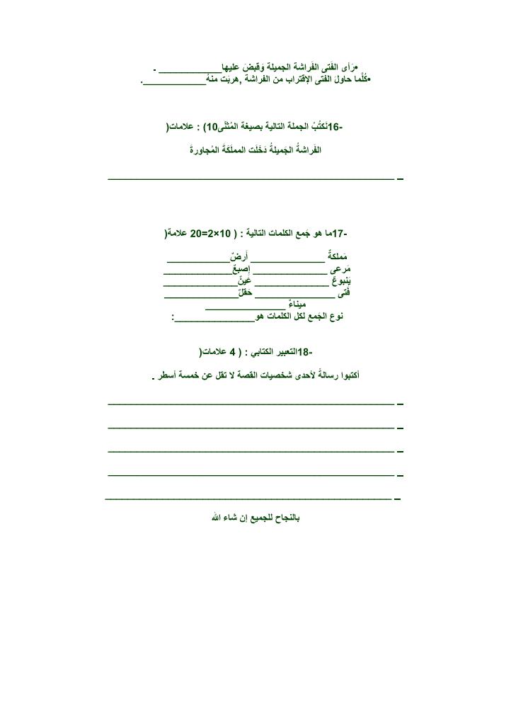 امتحان في فهم المقروء للصف الخامس 1392381193572.png