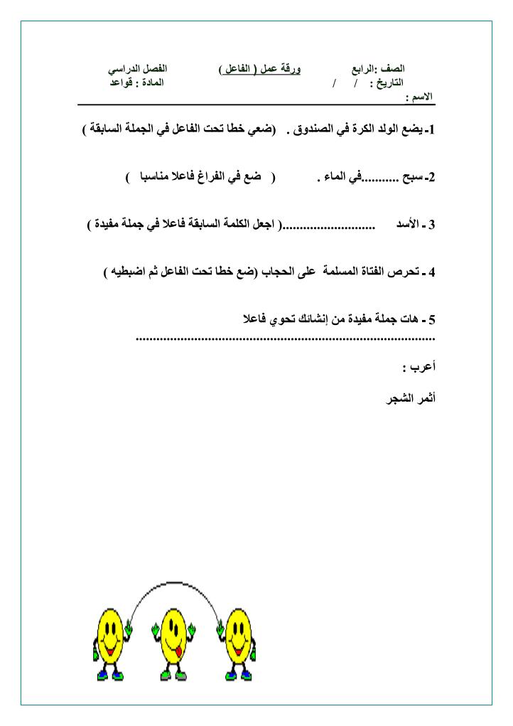 ورقة عمل في القواعد للصف الرابع (الفاعل) 1392381678031.png