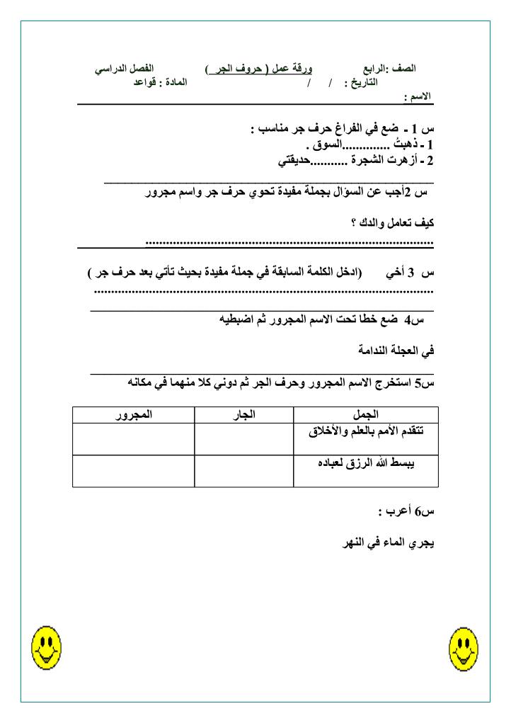 ورقة عمل في القواعد للصف الرابع (حروف الجر) 1392383444521.png