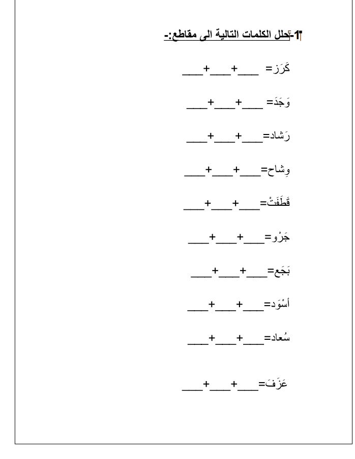 تحليل الكلمات الى مقاطع ورقة عمل في اللغة العربية للصف الاول 1392384364141.png