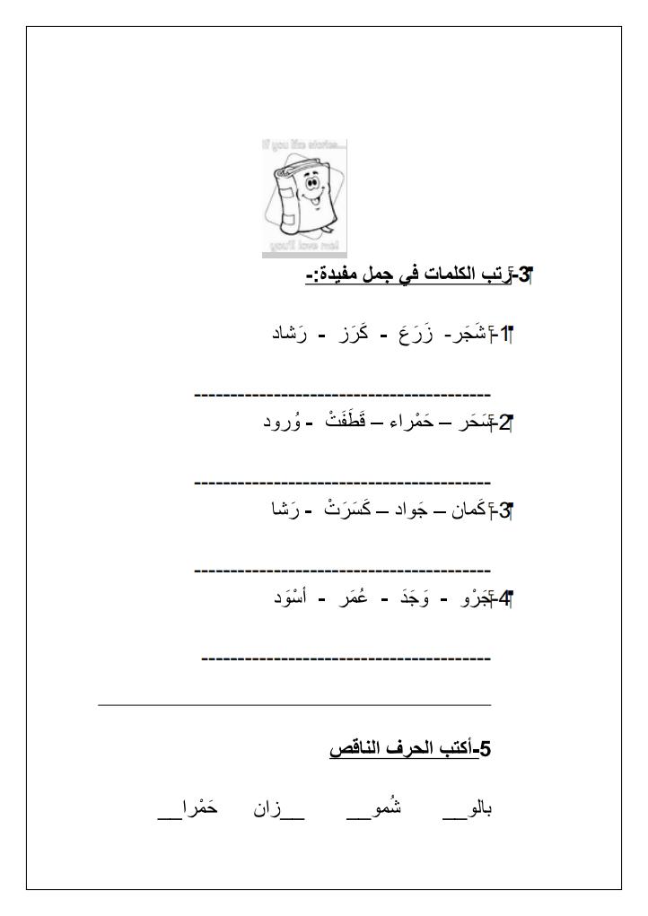 ترتيب الكلمات في جمل مفيدة ورقة عمل في اللغة العربية للصف الاول 1392384703321.png