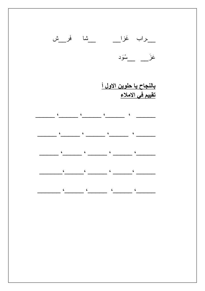 ترتيب الكلمات في جمل مفيدة ورقة عمل في اللغة العربية للصف الاول 1392384703352.png
