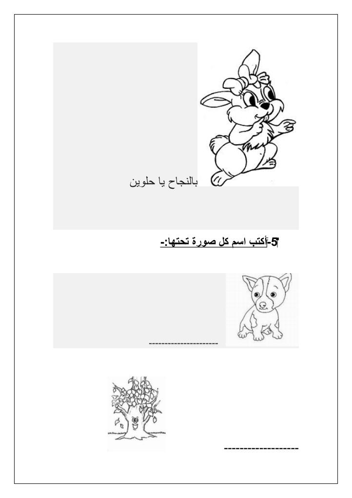 ترتيب الكلمات في جمل مفيدة ورقة عمل في اللغة العربية للصف الاول 1392384703373.png