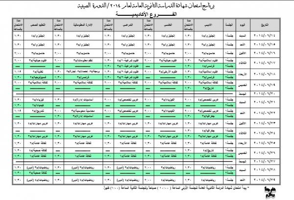 برنامج امتحان شهادة الدراسة الثانوية العامة في الأردن للدورة الصيفية المقبلة 2014 1395401200691.jpg