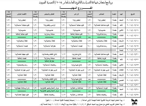 برنامج امتحان شهادة الدراسة الثانوية العامة في الأردن للدورة الصيفية المقبلة 2014 139540120072.jpg