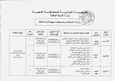 رزنامة توظيف الأساتذة و الاداريين في الجزائر لسنة 2014 1395415211351.jpg