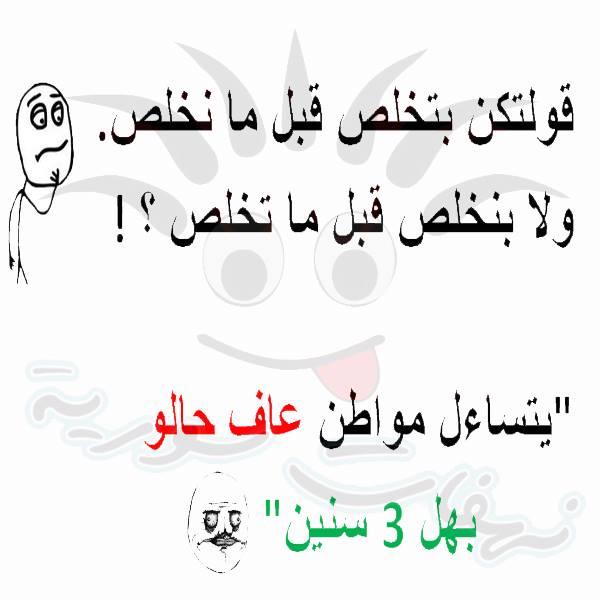 شو قولكن ...بتخلص الا منخلص 1395549322791.jpg