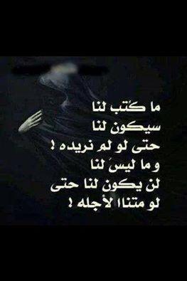 ياترى علاقتي معو صح ولا ربنا ما بيرضى عني..؟؟؟ 1395904326851.jpg