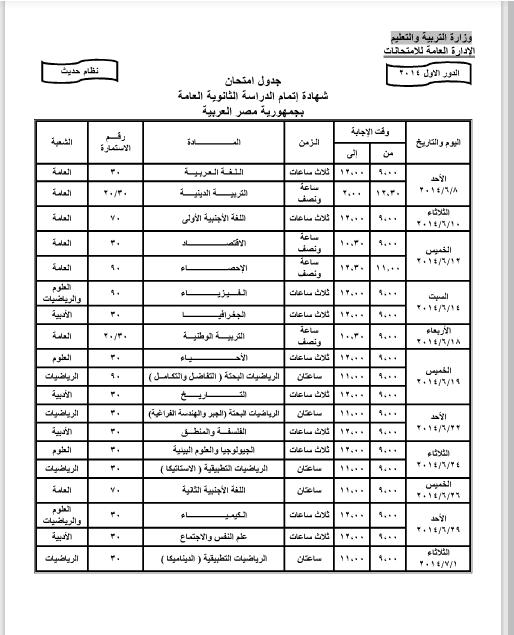 جدول امتحانات الثانوية العامة 2014 بعد اعتماده من وزير التربية والتعليم 1396704003891.png
