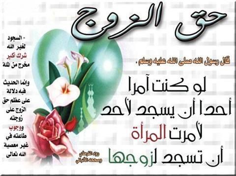 حق الزوج آرااااء ونقااااش ممتع ومفيد اتفضلو تابعوني... 1397072714861.jpg
