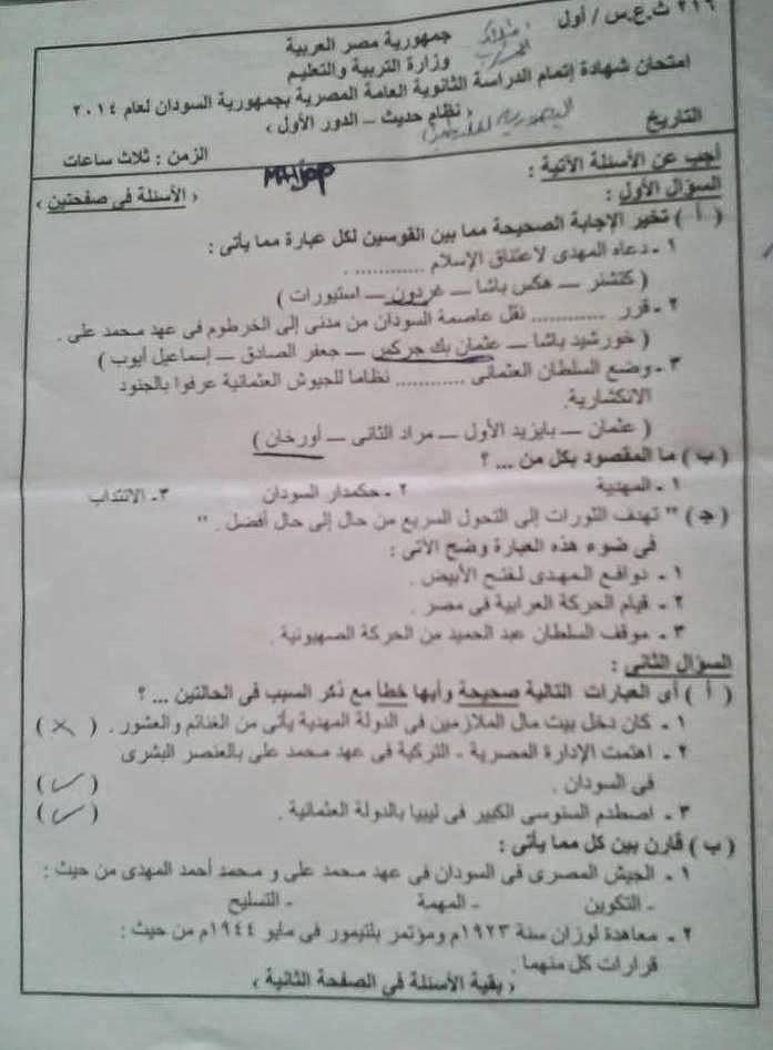 امتحان السودان 2014 فى التاريخ 1398193551081.jpg