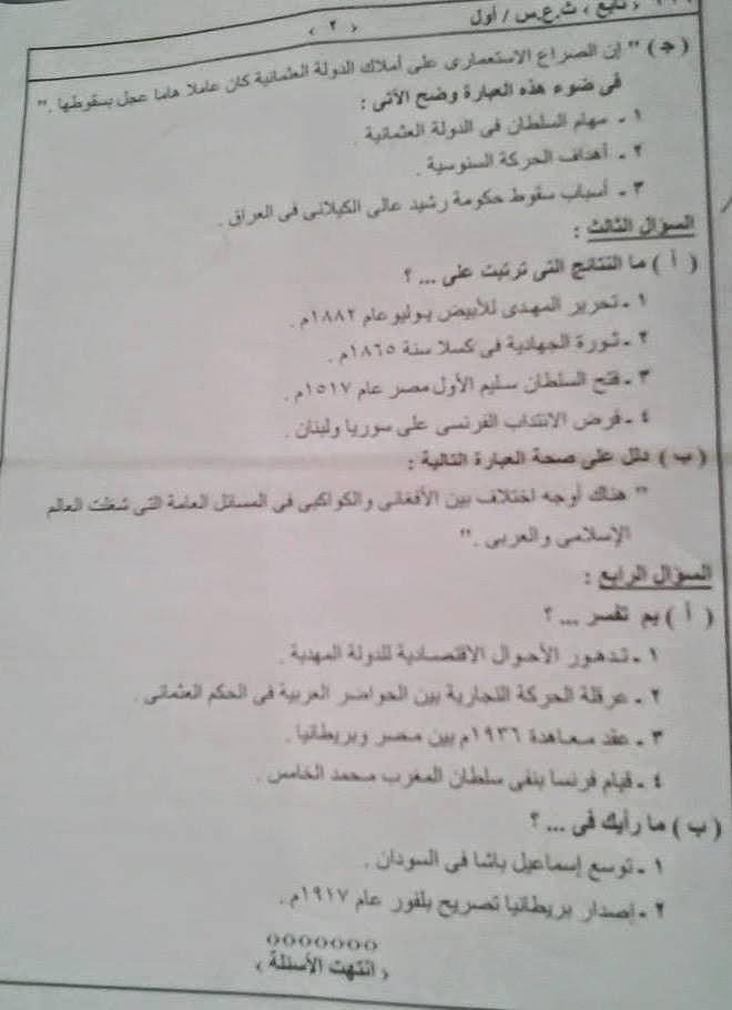 امتحان السودان 2014 فى التاريخ 1398193551112.jpg