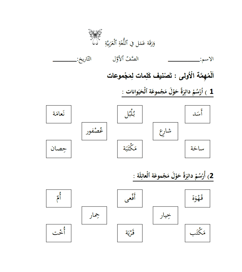 اوراق عمل في اللغة العربية للصف الاول 1398806540371.png