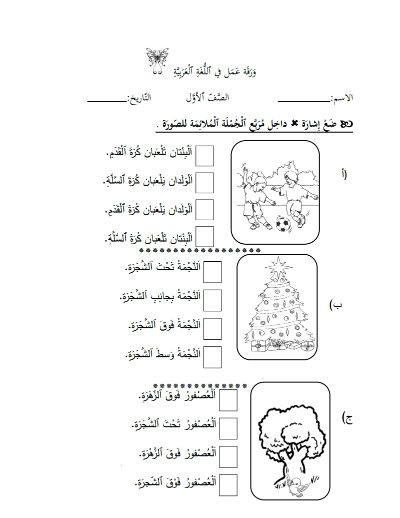 اوراق عمل في اللغة العربية للصف الاول 1398806540392.png