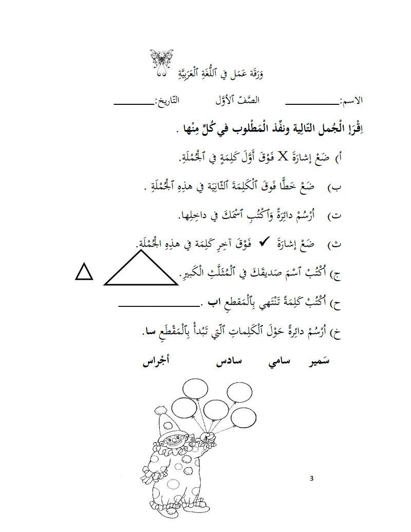 اوراق عمل في اللغة العربية للصف الاول 1398806540423.png