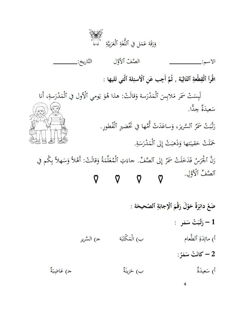 اوراق عمل في اللغة العربية للصف الاول 1398806622421.png