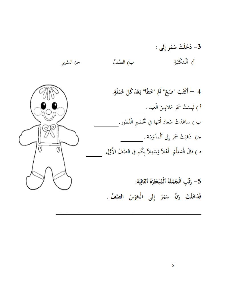 اوراق عمل في اللغة العربية للصف الاول 1398806622452.png