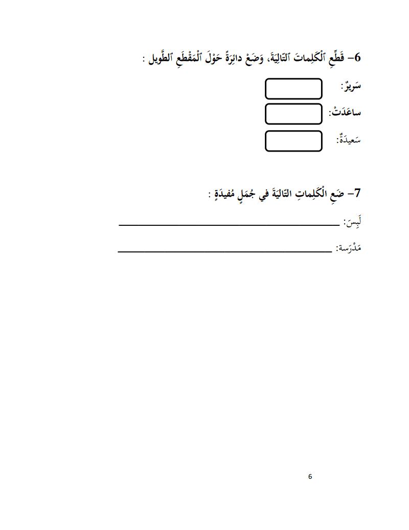 اوراق عمل في اللغة العربية للصف الاول 1398806622483.png