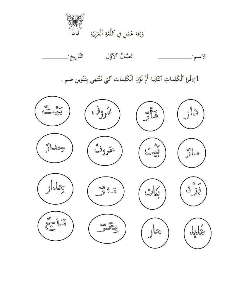 ورقة عمل في اللغة العربية-تنوين الضم- للصف الاول 1398807077741.png