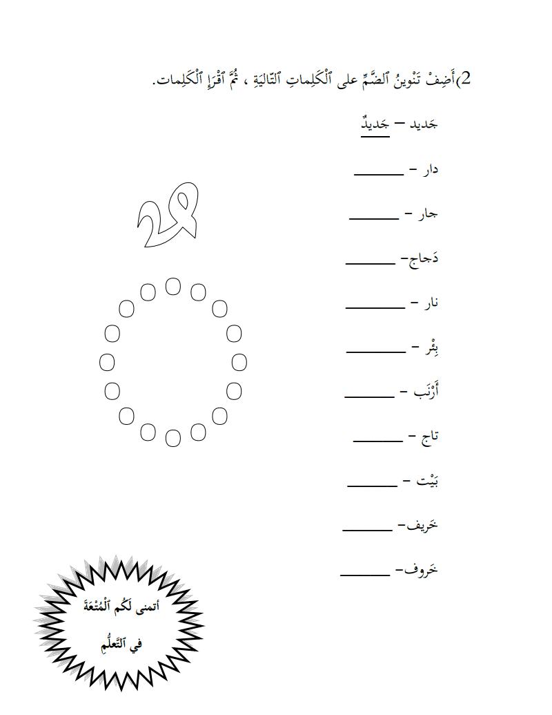 ورقة عمل في اللغة العربية-تنوين الضم- للصف الاول 1398807077772.png