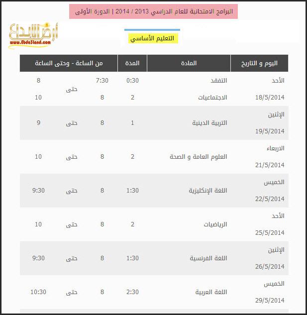 برنامج امتحان شهادة الدراسة الإعدادية والشرعية للعام الدراسي 2013 / 2014 سوريا 139888662371.jpg