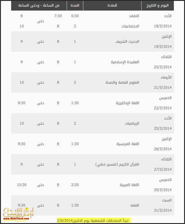 برنامج امتحان شهادة الدراسة الإعدادية والشرعية للعام الدراسي 2013 / 2014 سوريا 1398886879751.jpg