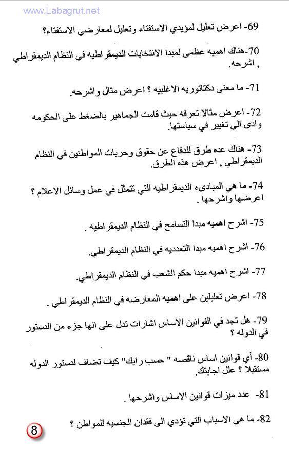 تحضير لبجروت المدنيات 166 سؤال في المدنيات 1398893506191.jpg
