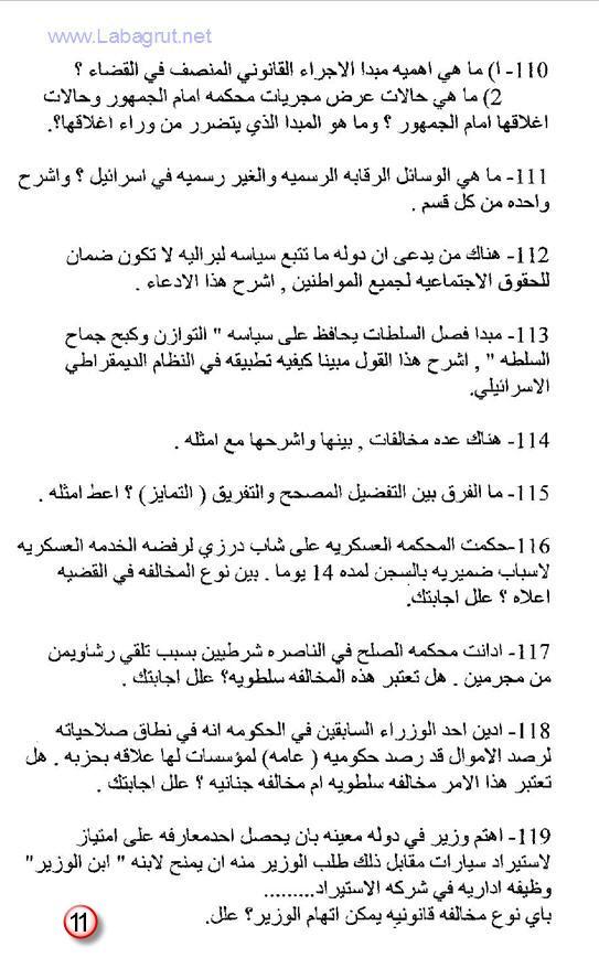 تحضير لبجروت المدنيات 166 سؤال في المدنيات 1398893615261.jpg