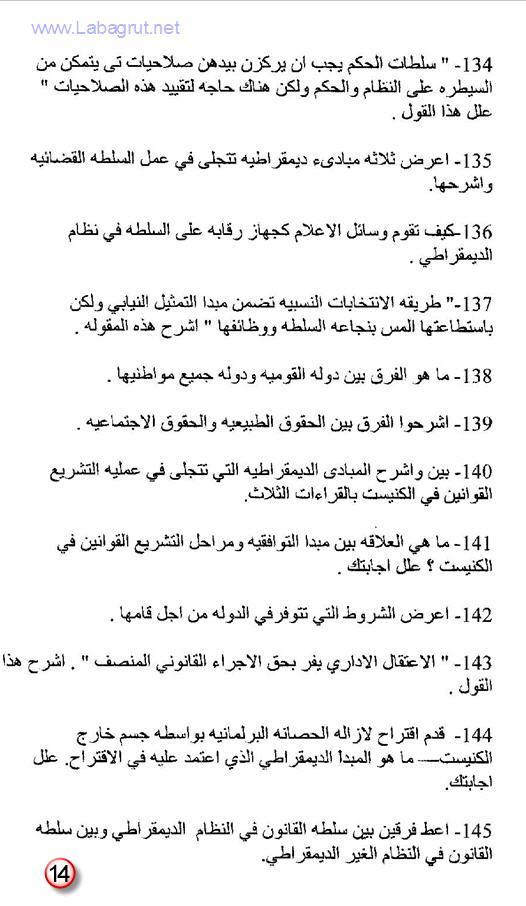تحضير لبجروت المدنيات 166 سؤال في المدنيات 1398893679851.jpg