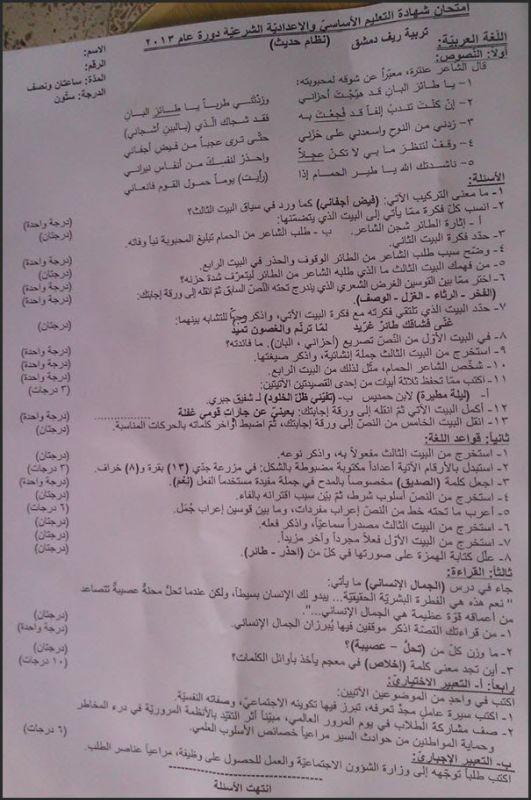 """اسئلة امتحان مادة اللغة العربية للصف التاسع دورة عام 2013 سوريا """" ورقة الإمتحان"""" 1398897233961.jpg"""