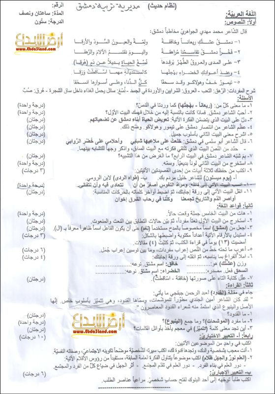 """اسئلة امتحان مادة اللغة العربية للصف التاسع دورة عام 2013 سوريا """" ورقة الإمتحان"""" 1398897692721.jpg"""